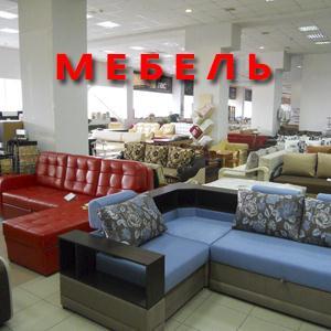 Магазины мебели Шексны