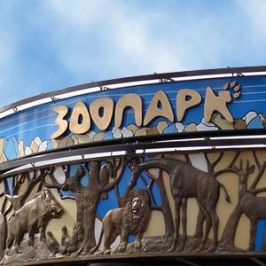 Зоопарки Шексны